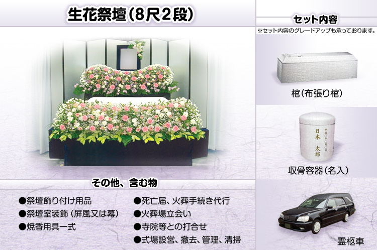 葬儀 お葬式 葬祭 埼玉県 さいたま市 浦和博善社